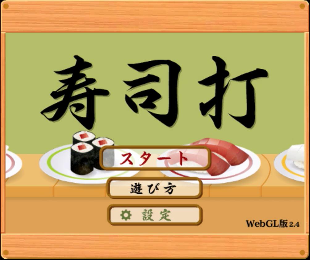 タイピングゲームソフト、寿司打のスタート画像