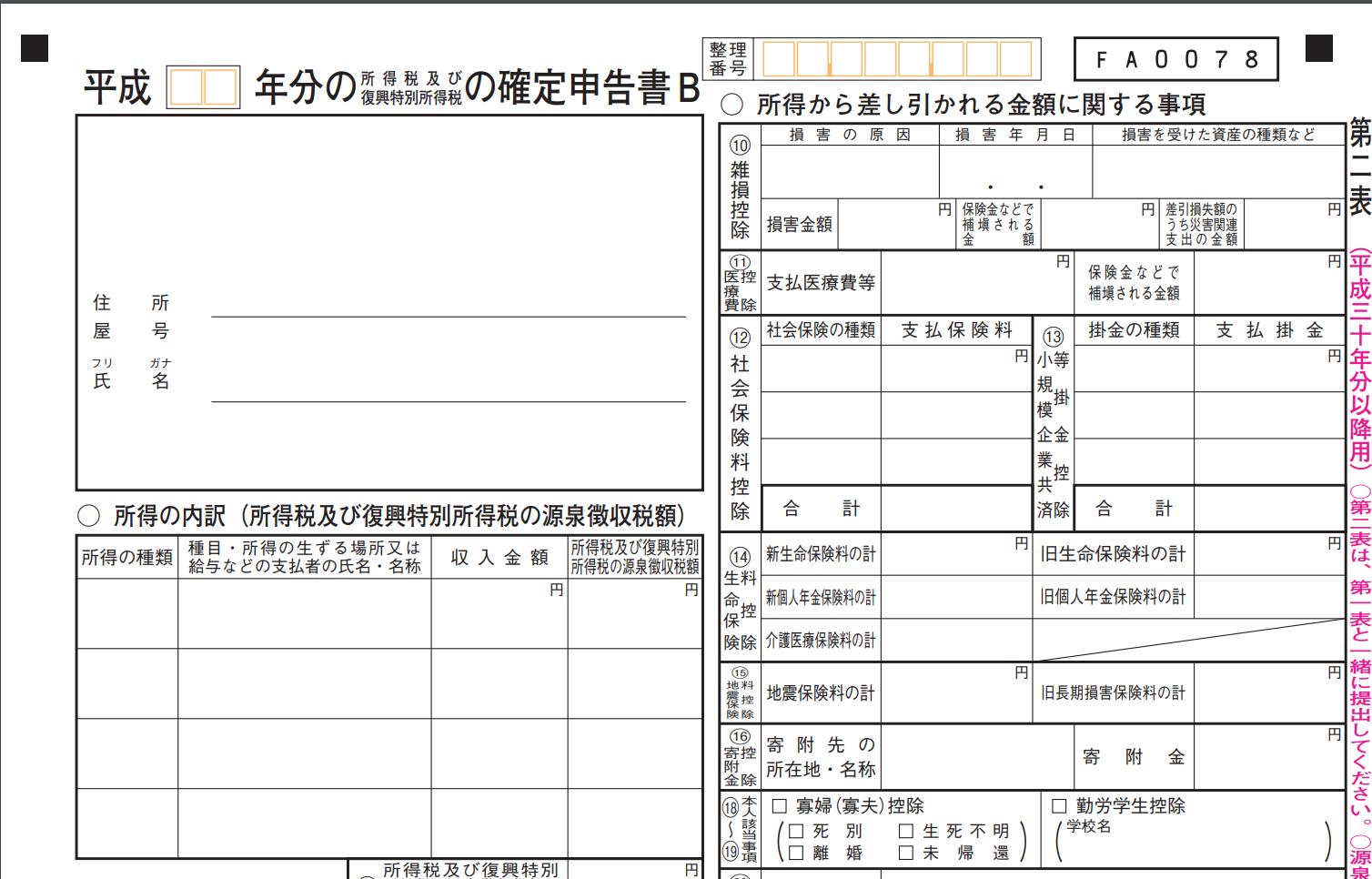 確定申告書類B第二表画像