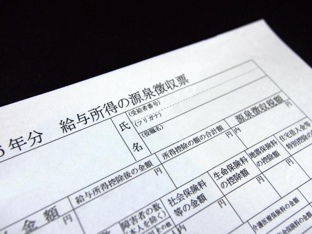 源泉徴収票画像